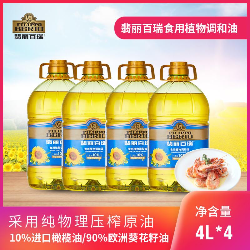 光明&翡丽百瑞橄榄食用调和油4L*4/桶装 添加10%特级初榨橄榄油图片