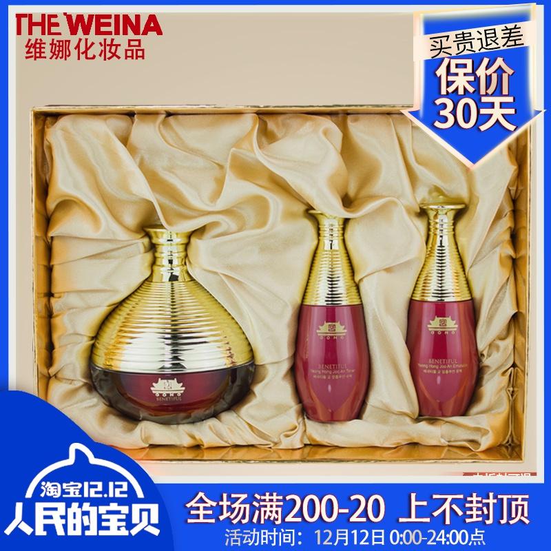 韩国上海维娜化妆品正品专柜蓓霓芬红宫精华眼霜护理驻颜套装套盒