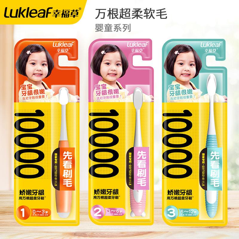 幸福草婴幼0-3-6-12岁万根超柔牙刷