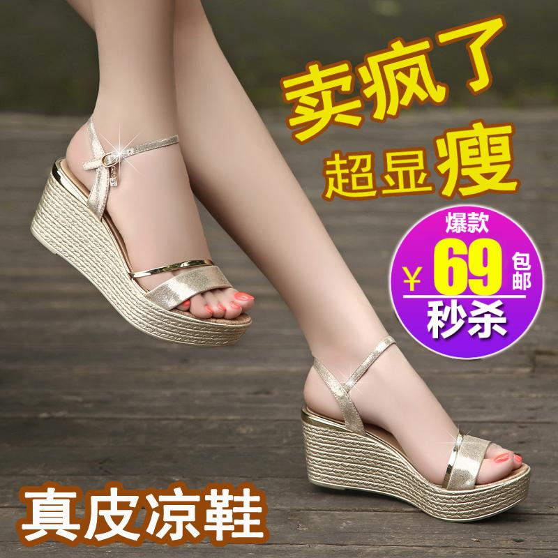 券后69.00元坡跟凉鞋仙女风夏季2019新款高跟鞋