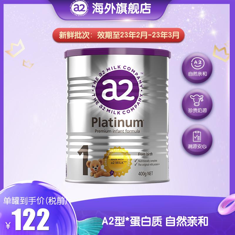 新西兰a2婴幼儿奶粉1段一段新生儿A2蛋白质小罐试用装0-6个月400g