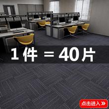 办公室地毯方块拼接全满铺家用房间卧室隔音加厚商用水泥地大面积