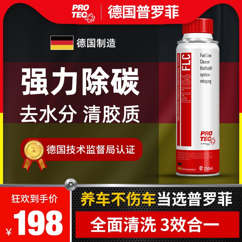 德国普罗菲燃油宝除积碳清洗剂汽车添加剂汽油燃油系统清洗剂原装