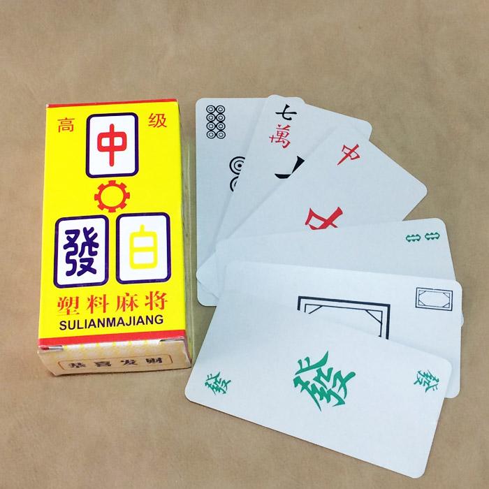 纸麻将纸牌 麻将扑克牌 防水塑料无声麻将旅游麻将包邮迷你麻将牌