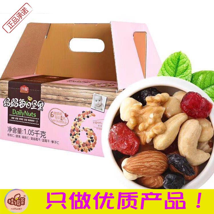 广东经销商沃隆妈妈每日坚果孕期营养孕妇款混合干果零食735g包邮