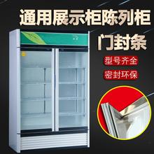 冰柜封条密封圈冷藏展示柜封条磁性密封胶条冰箱门封条万能通用型