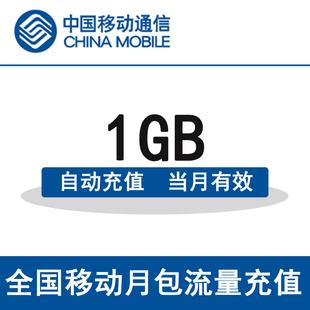 湖南移动全国流量充值1G手机流量包流量卡自动充值当月有效