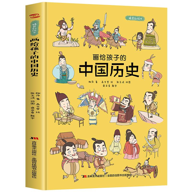 《画给孩子的中国历史》
