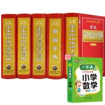 赠数学公式定律手册5册精装硬壳小学生新华字典现代常用汉语成语同义近义反义词语大全词典全套实用多全功能工具书笔顺规范人教版