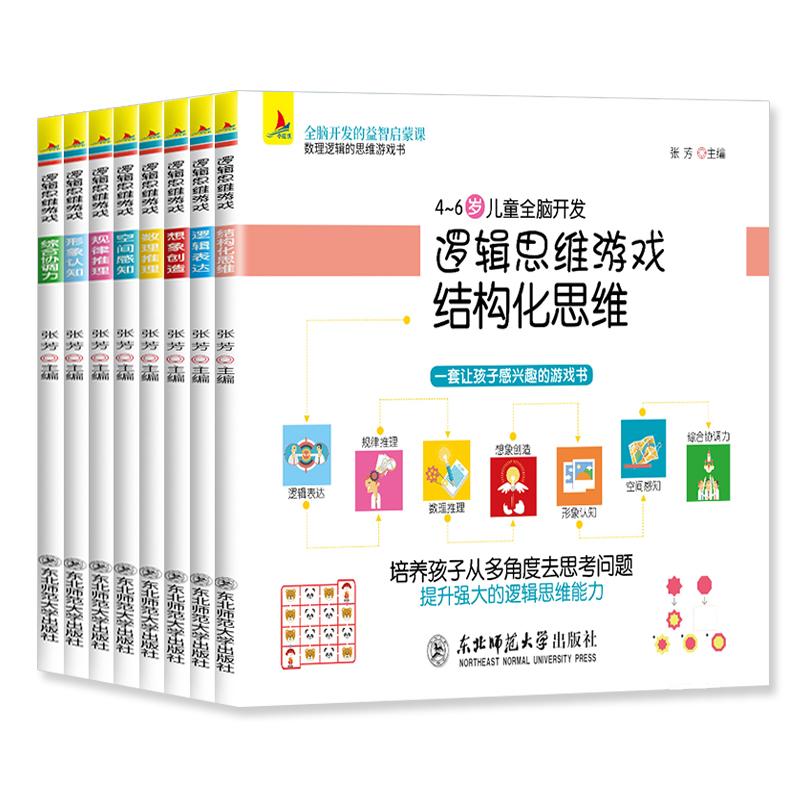《神奇的逻辑思维游戏书 》8册