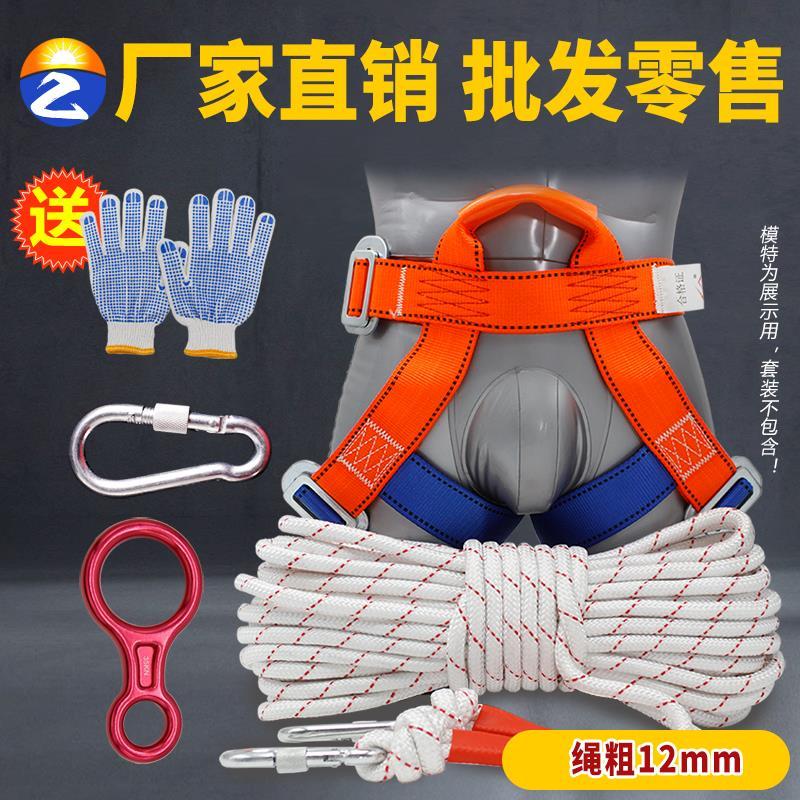 救援绳家用钢丝安全绳救生绳救援绳防护绳套装牵引绳登山绳防护绳