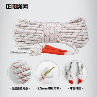 家用钢丝内芯捆绑绳救生绳救援绳