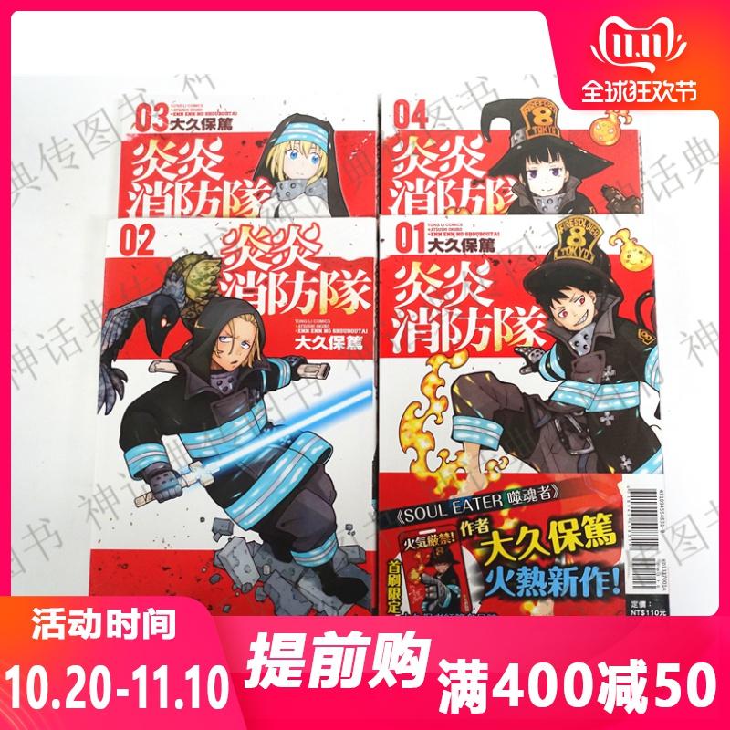 *台版正版現貨東立圖書籍漫畫炎炎消防隊首刷附錄版1-16大久保篤