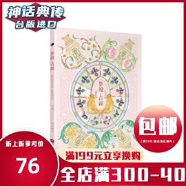 现货 集锦•吉锦 布克文化书 吉文考古  正版 台版原版进口 人文艺术类