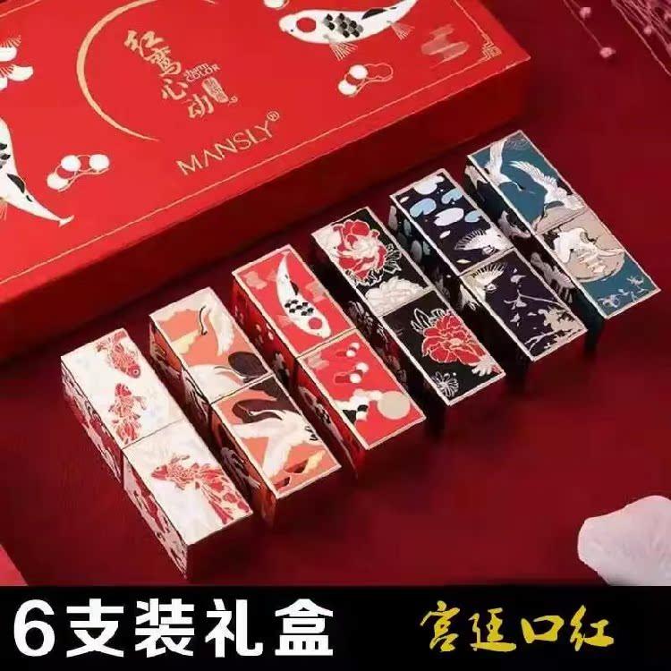 曼诗丽哑光口红套装礼盒装6支套盒女学生款小众品牌姨妈色正。。券后99.80元