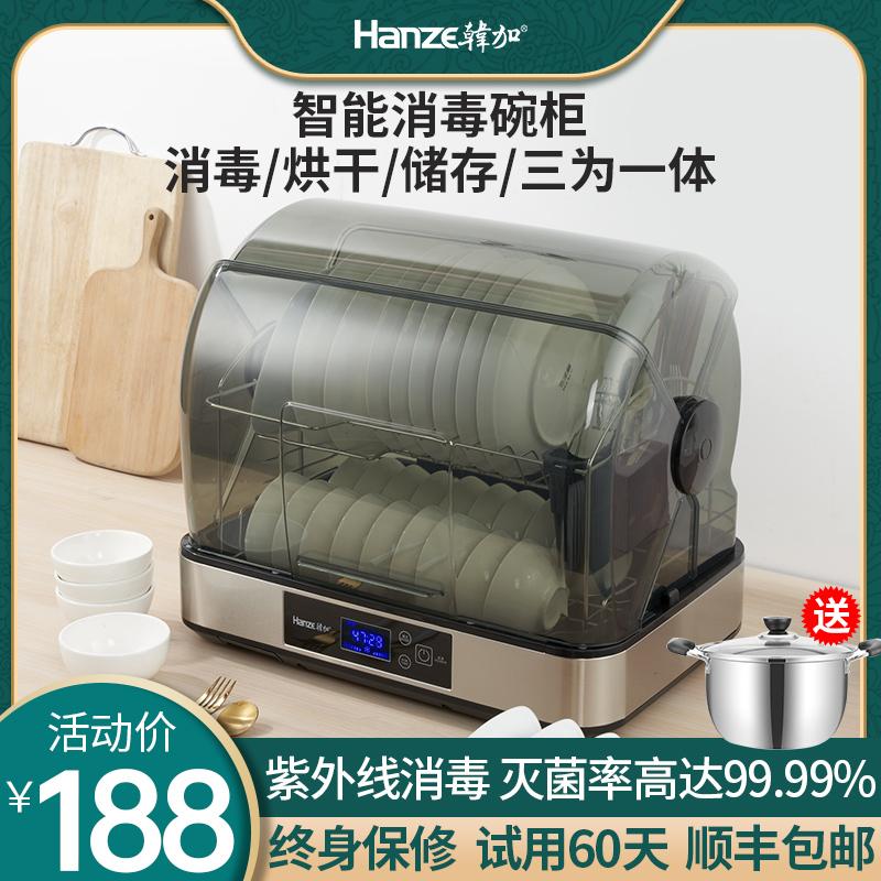 韩加消毒柜家用小型厨房碗筷烘干机台式餐具免沥水紫外线消毒碗柜