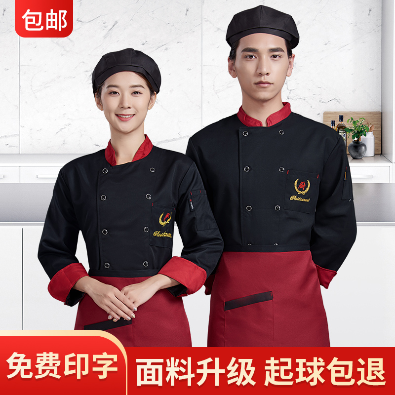 Catering chef work clothes men and women long sleeve autumn and winter clothes after kitchen hotel chef clothing Chinese custom new style