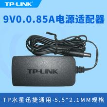tp-link无线路由器9v0.85a电源适配器DC电源充电器tplink水星通用