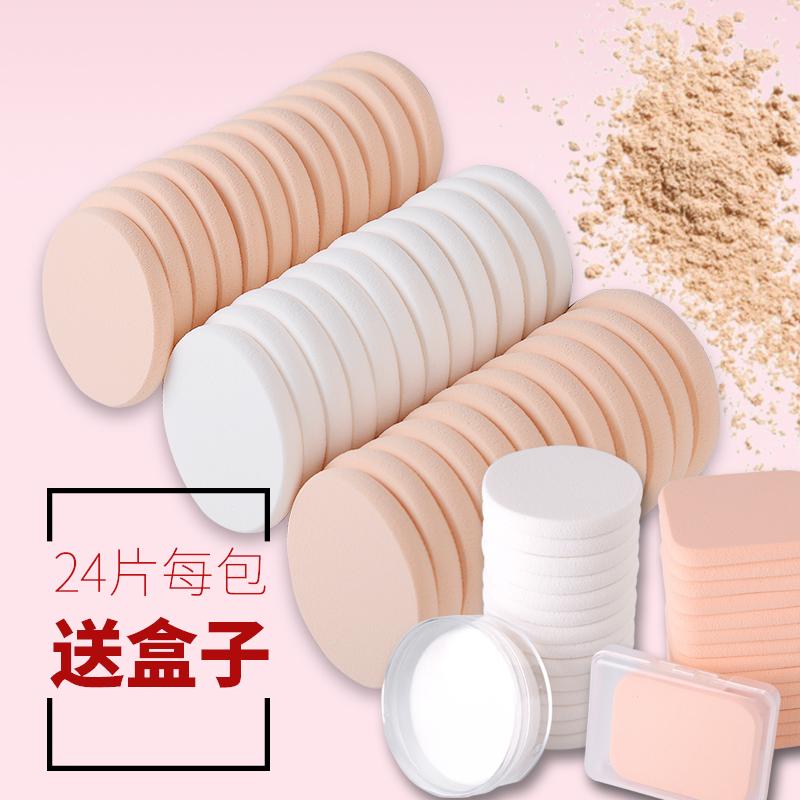 【24片】粉扑干湿两用粉扑气垫盒装圆形方形粉饼专用替换海绵粉扑图片