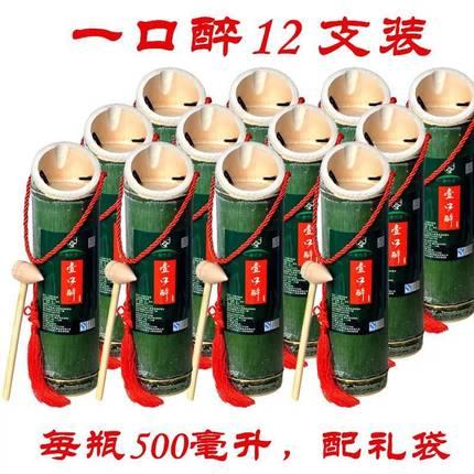 12瓶竹筒酒竹桶酒鲜竹酒竹桶酒青竹酒白酒原生态活竹500ml送礼