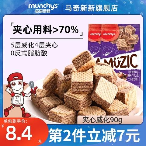 马奇新新威化饼干进口威化夹心饼干香草巧克力威化休闲小零食90g