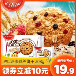 马奇新新马来西亚进口燕麦巧克力饼干燕麦饼膳食消化代餐饱腹曲奇