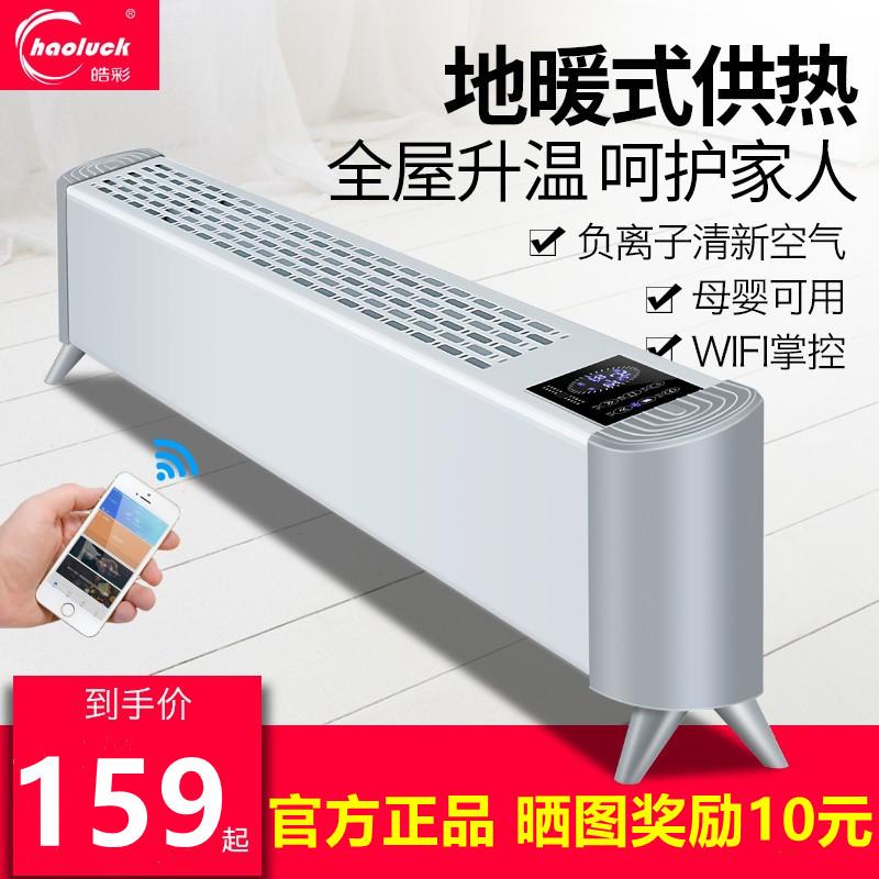 踢贴脚线取暖器家用电暖气大面积农村冬季取暖神器地暖式电加热器