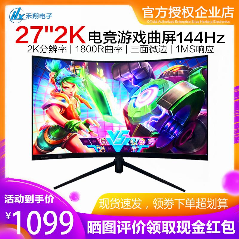 飞利浦显示器27英寸2K超高清曲面屏144Hz电竞游戏1MS窄边框275M7C(非品牌)
