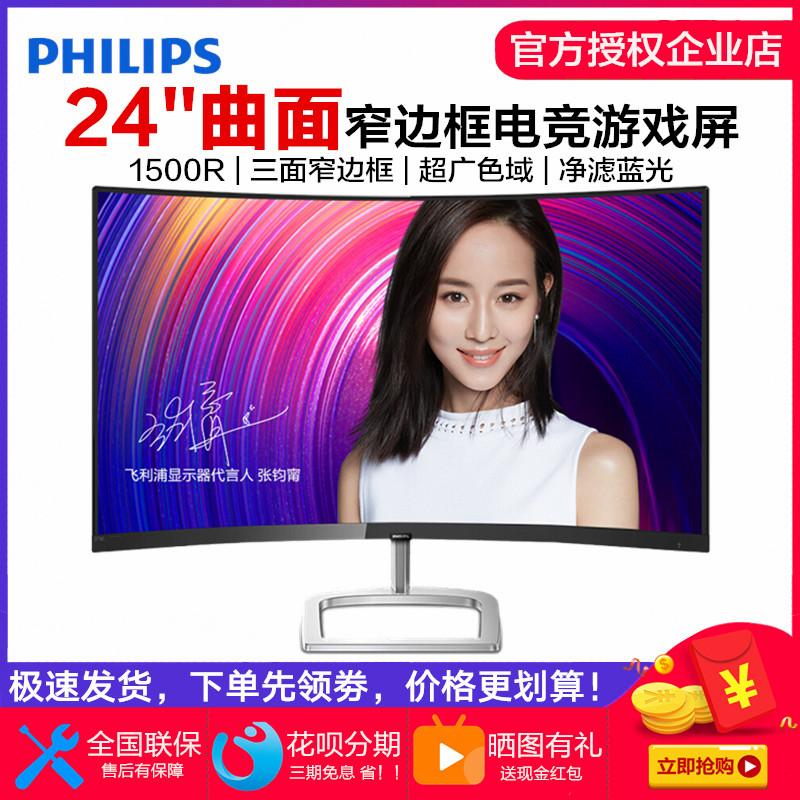 飞利浦24英寸曲面显示器248E9Q电脑游戏竞技HDMI曲屏23.6吃鸡LOL热销12件五折促销