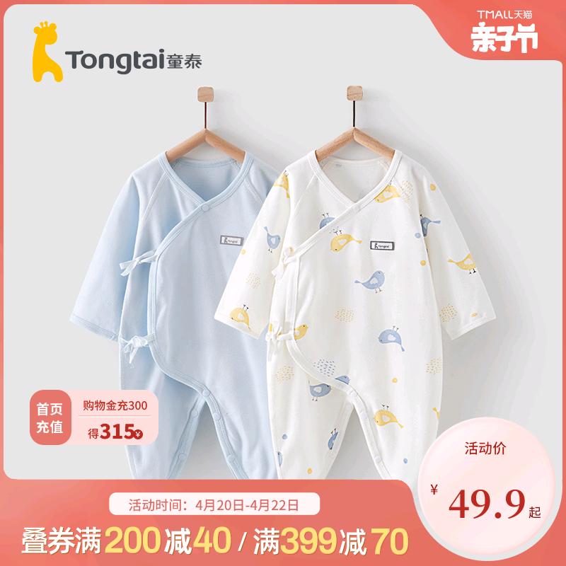 童泰0-6月婴儿夏装两件装新生婴儿儿连体衣春装宝宝哈衣纯棉衣服
