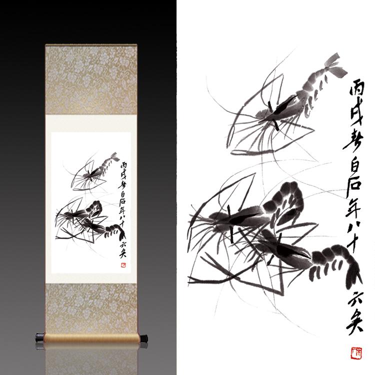 券后36.00元齐白石虾卷轴名家字画家居书房挂画
