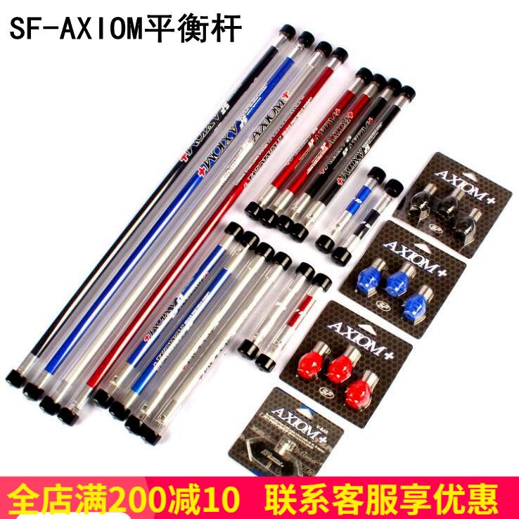 韩国进口SF平衡杆碳素反曲弓减震杆AXIOM+平衡配重射箭竞技弓长杆