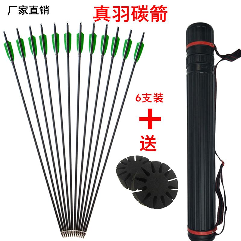 美猎箭 碳箭 真羽传统弓美猎弓用真羽碳素箭支500/700扰箭支 6只