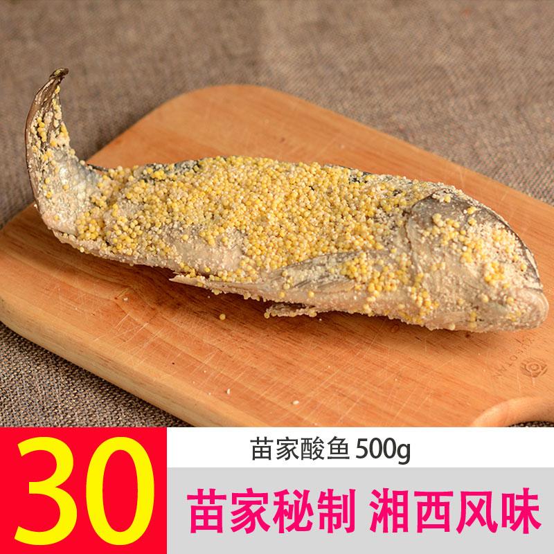 苗家酸鱼正宗湘西特产农家自做吉首保靖独开味的开胃菜下饭菜1斤