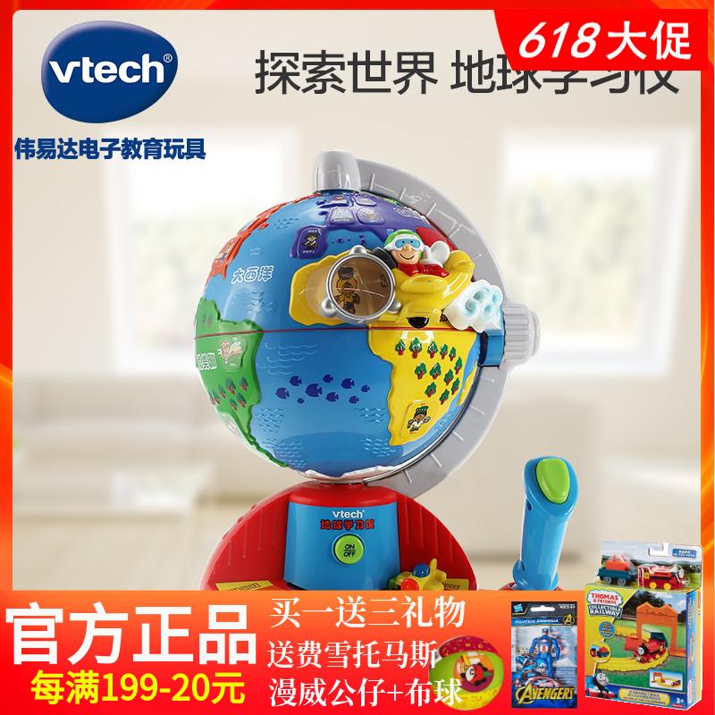 VTech伟易达地球学习仪双语发声儿童早教益智玩具地理认知 礼物
