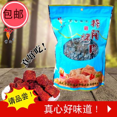 福安穆阳烤肉原味猪肉干脯牧羊纯手工碳烤宁德福安特产400g包邮