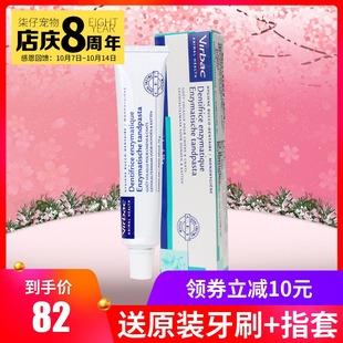 预售法国维克牙膏洁牙口腔除臭清洁