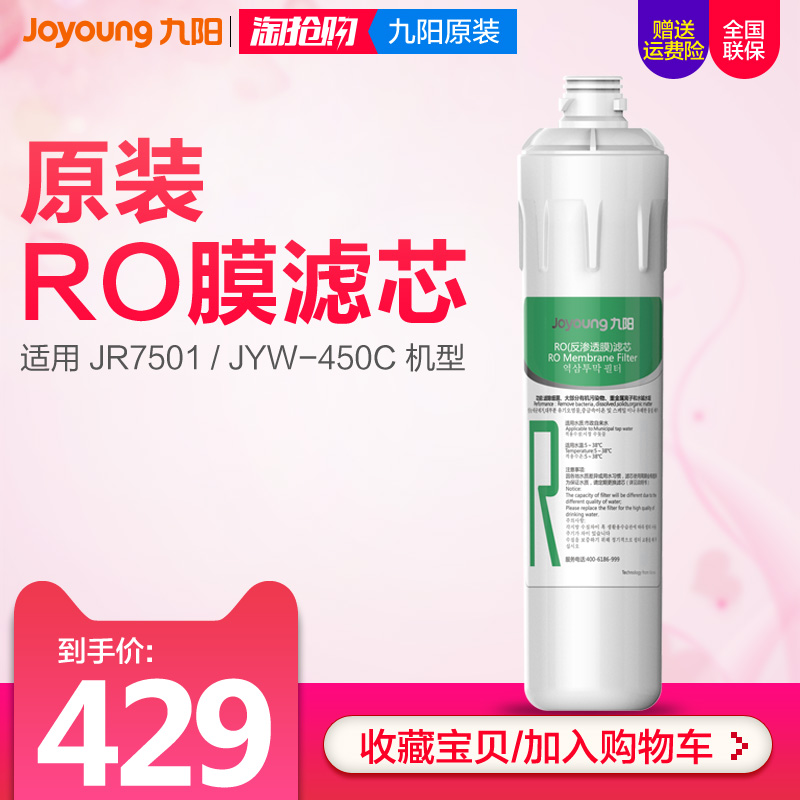 九阳RO反渗透家用直饮净水器JYW-RO450C/JR7501原装RO膜滤芯 - 封面