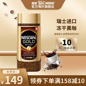 【薇娅推荐】雀巢速溶咖啡粉200g