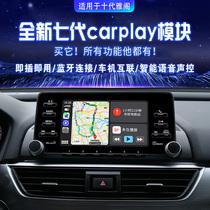 专用十代雅阁英诗派改装carplay中控破解inspire车机破解苹果系统