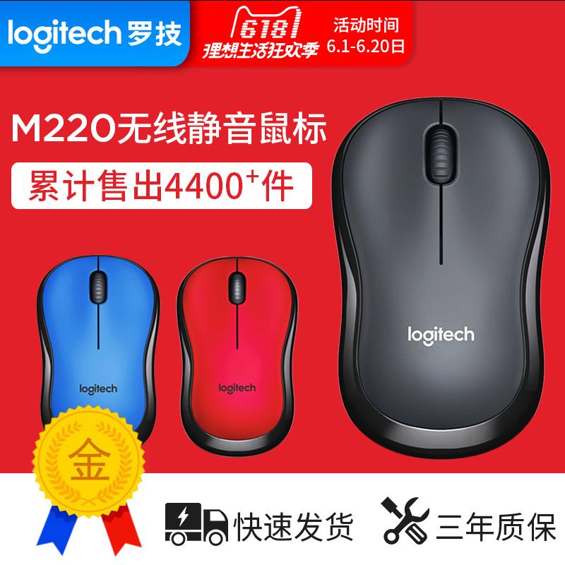 羅技M220無線靜音滑鼠筆記本臺式機電腦省電USB靜音辦公M186 M170