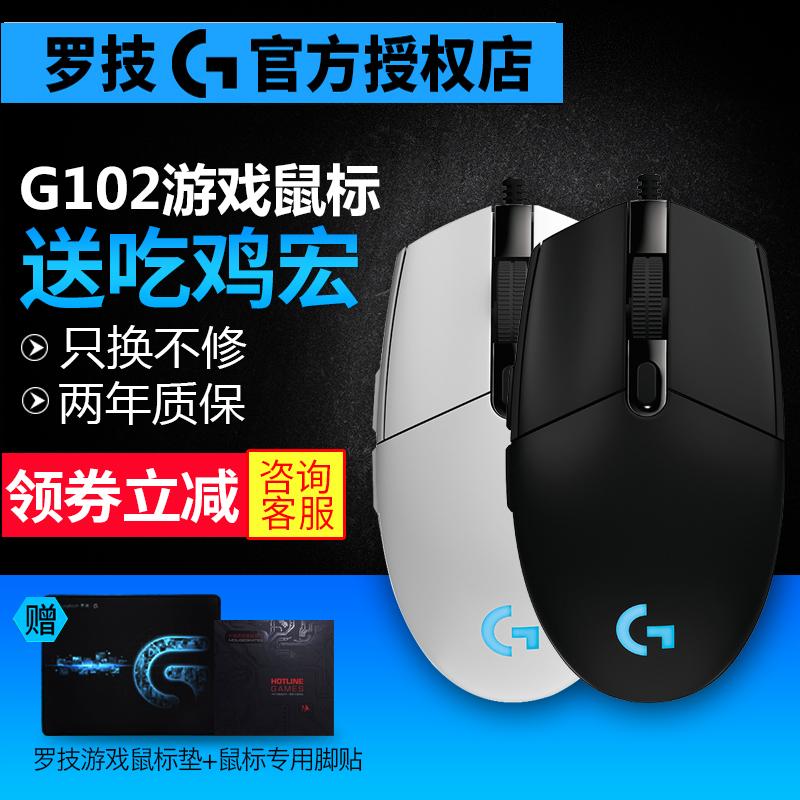 送吃雞宏羅技G102 G402 有線游戲滑鼠RGB背光絕地求生刺激戰場lol