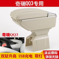 奇瑞QQ3扶手箱奇瑞新老QQ专用eQ1汽车中央扶手箱改装配件储物盒