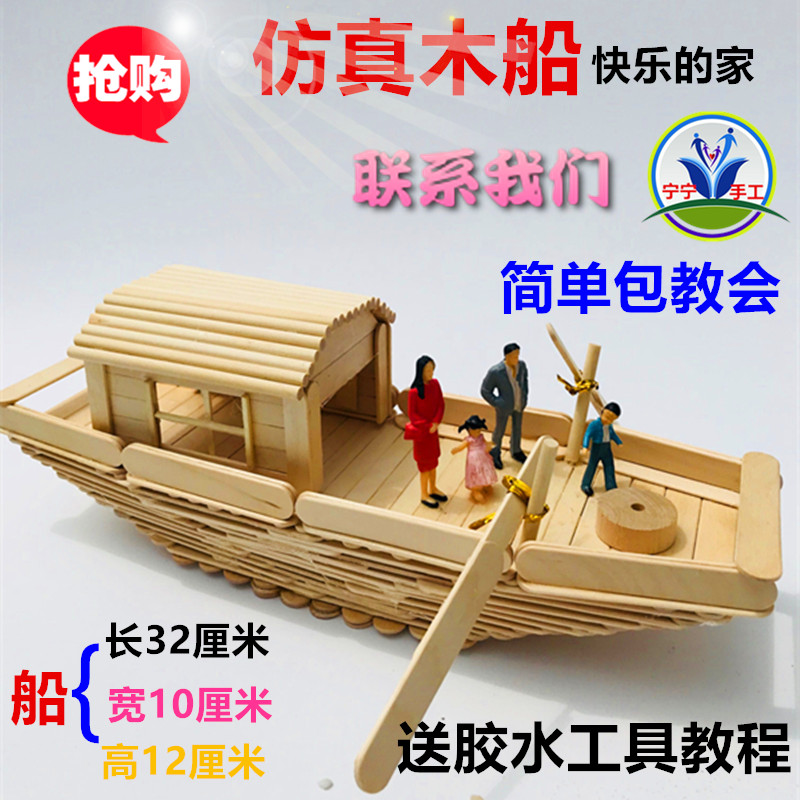 Wooden stick handmade boat ice cream stick DIY making tourist boat water wooden boat kindergarten middle class educational materials