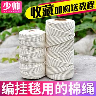粽子绳棉线绳棉绳材料挂毯编织线diy手工绳棉绳绳子捆绑绳包细粗