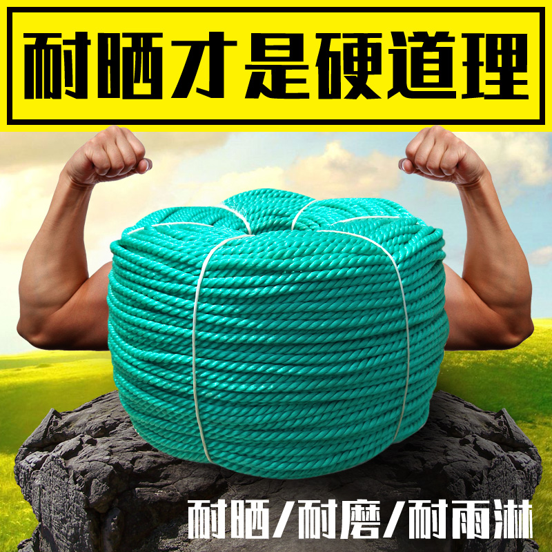 绳子捆绑绳尼龙绳子耐磨晾衣绳户外货车家用绳塑料绳晒被手工编织