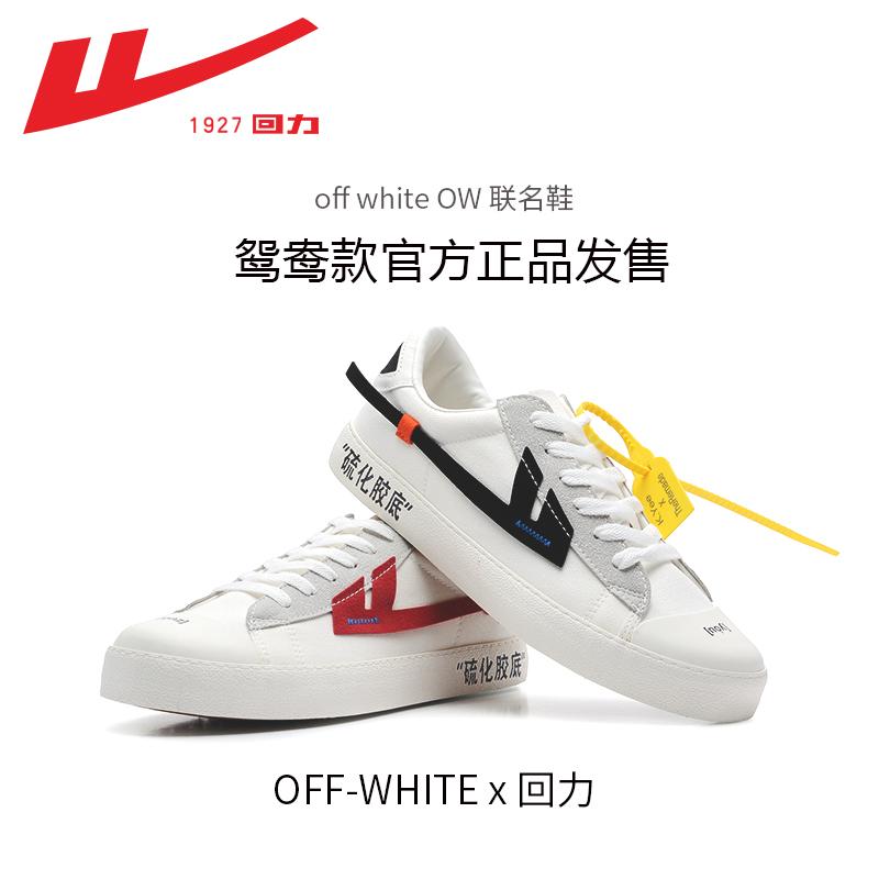 回力官方正品回天之力鞋联名帆布男鞋offwhtie改造鞋OW爆改鸳鸯鞋