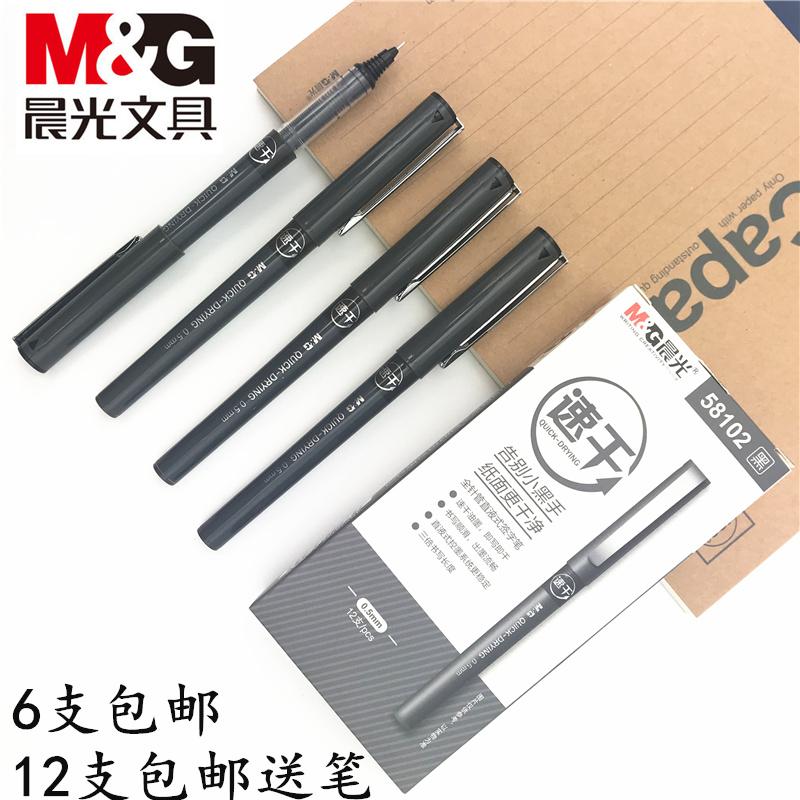 晨光文具新款速干全针管0.5mm签字笔ARP58102直液式中性水笔包邮
