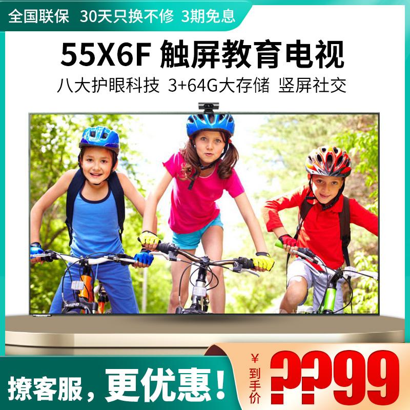 Hisense / hisense55x6f / x55f55 inch 4K Ultra HD full screen home commercial touch screen educational TV