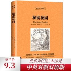 【英汉对照】包邮 秘密花园 英文原版+中文版 中英文小说双语英汉对照图书 经典世界名著原著 青少年学生双语读物英语读物全集zy